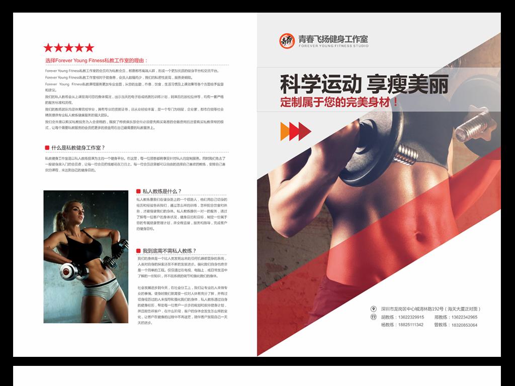 平面|广告设计 宣传单 折页设计|模板 > 国外简约风健身房宣传折页图片