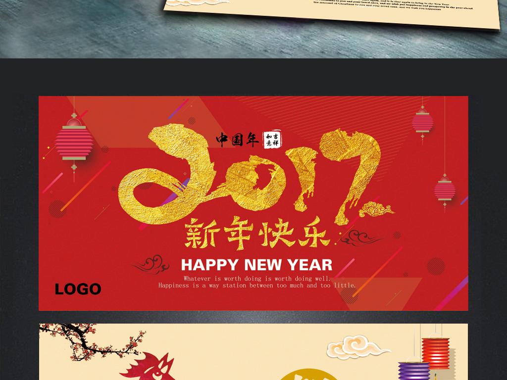 2017鸡年新年贺卡(图片编号:15940727)