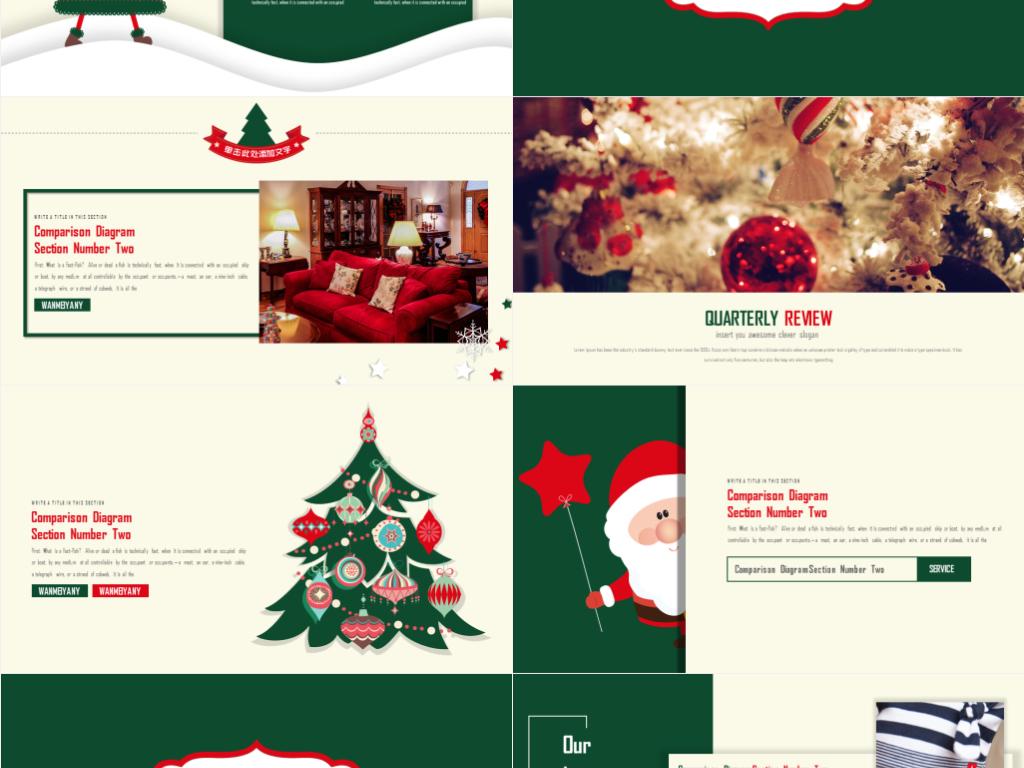 圣诞节营销策划活动提案工作汇报ppt模板