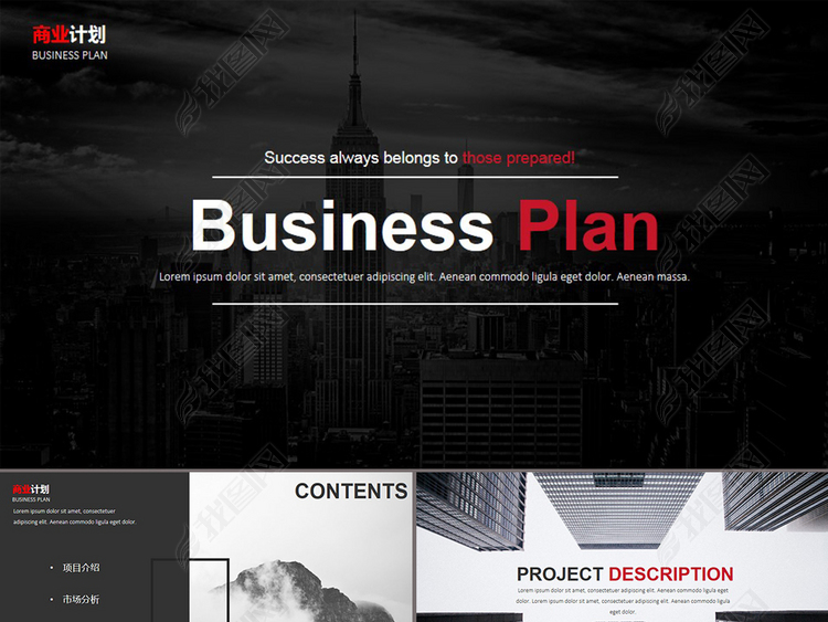 简约商务风格商业计划书ppt模板