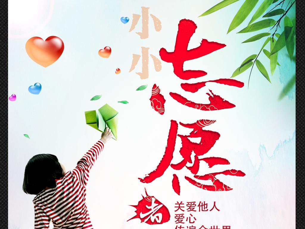 中国风志愿者公益广告设计psd海报设计