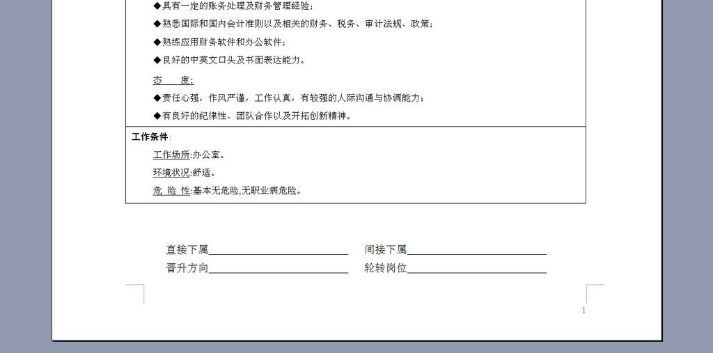财务助理岗位职责说明书模板下载 word doc格式 0.01MB 岗位职责大全