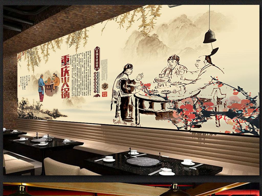 羊手绘背景餐厅火锅店餐厅背景分层餐厅手绘火锅店