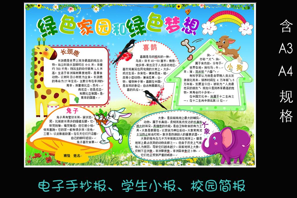 word模板电子小报绿色梦想动物小报