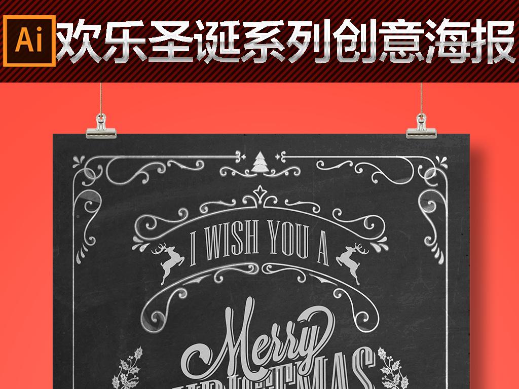 创意黑板粉笔手绘矢量圣诞节新年海报模板