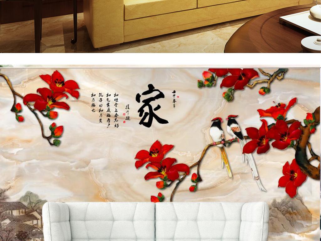 中式红木棉花家电视背景墙