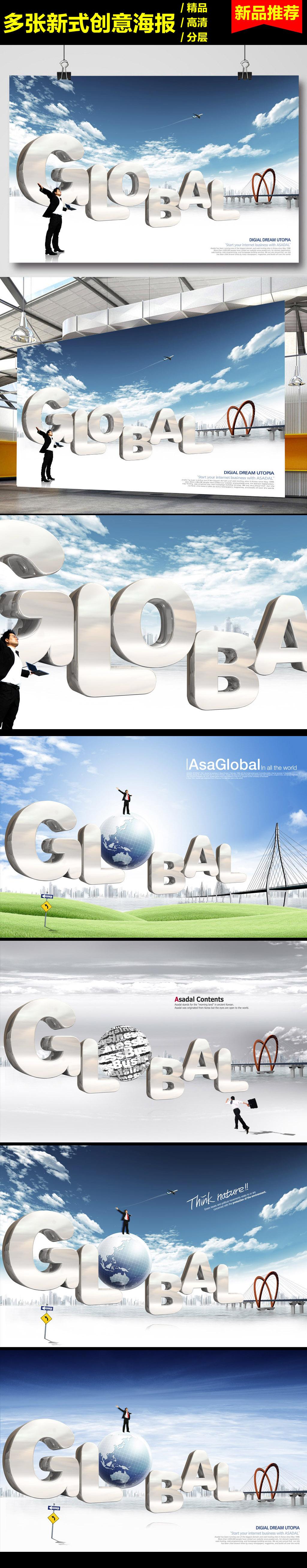 商务大气创意海报模板