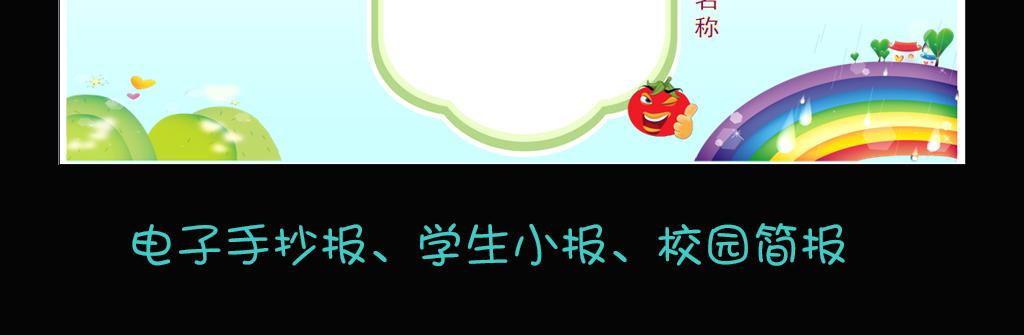 word模板电子小报食品安全