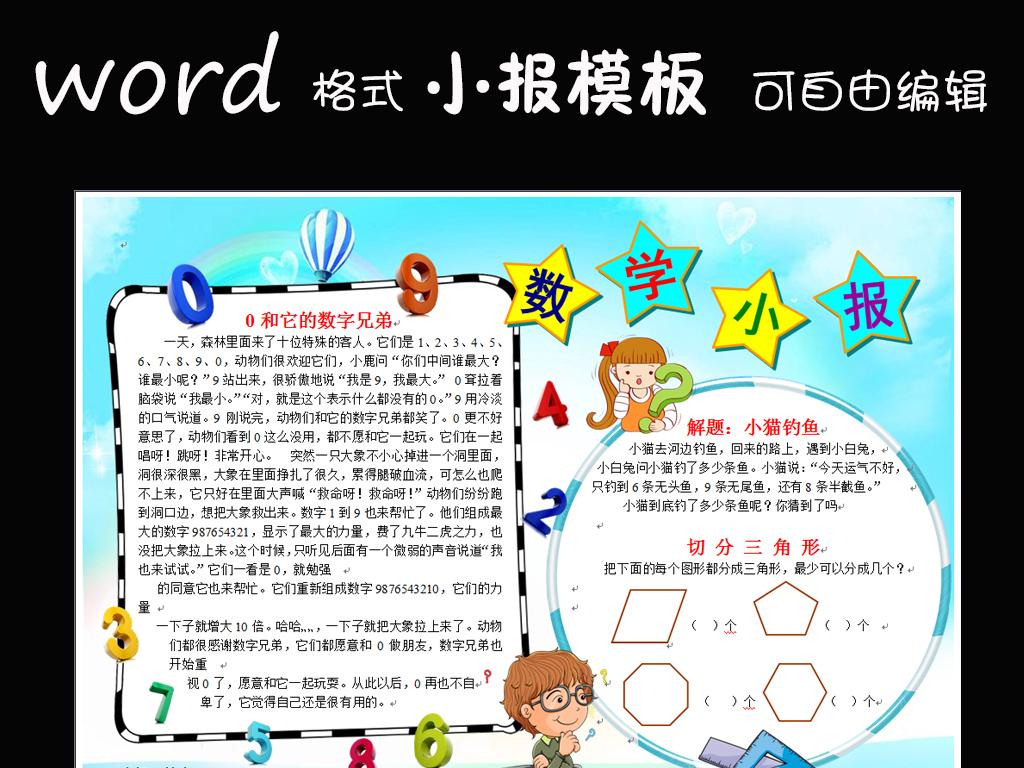 word模板电子小报数学小报0