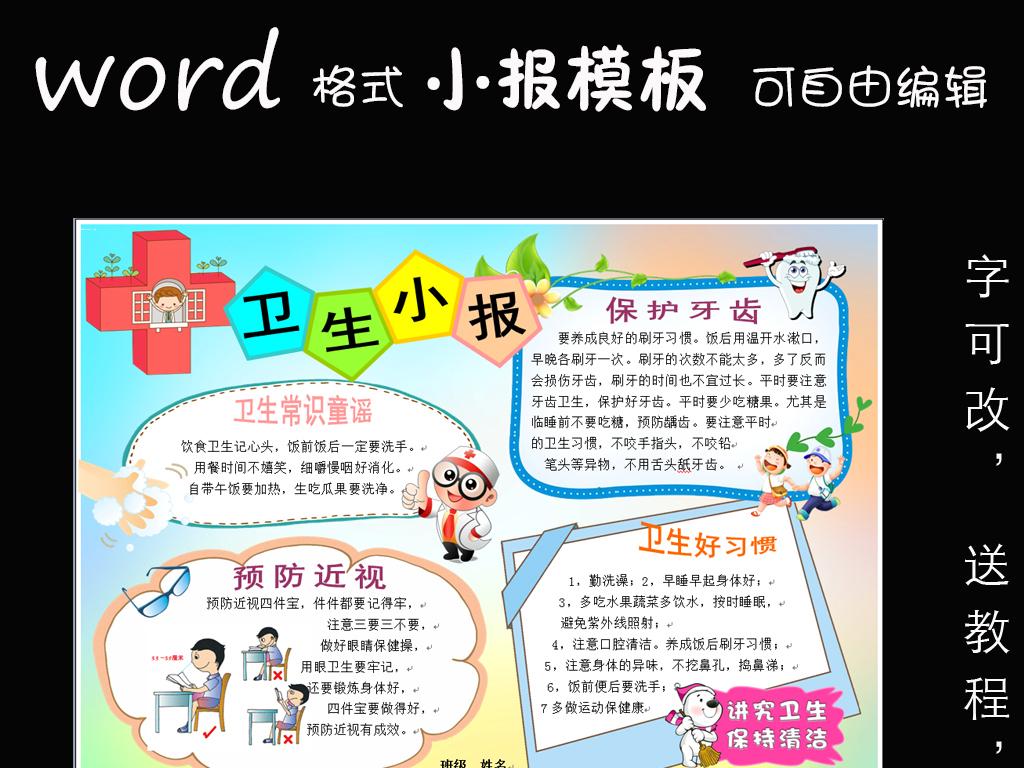 word模板电子小报卫生小报