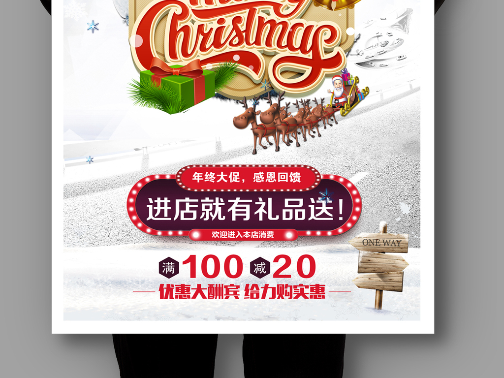 我图网提供精品流行约惠圣诞好礼不断时尚圣诞节新年活动主题素材下载,作品模板源文件可以编辑替换,设计作品简介: 约惠圣诞好礼不断时尚圣诞节新年活动主题 位图, CMYK格式高清大图,使用软件为 Photoshop 7.0(.psd) X展架 新年 元旦 圣诞节 圣诞节温馨素材