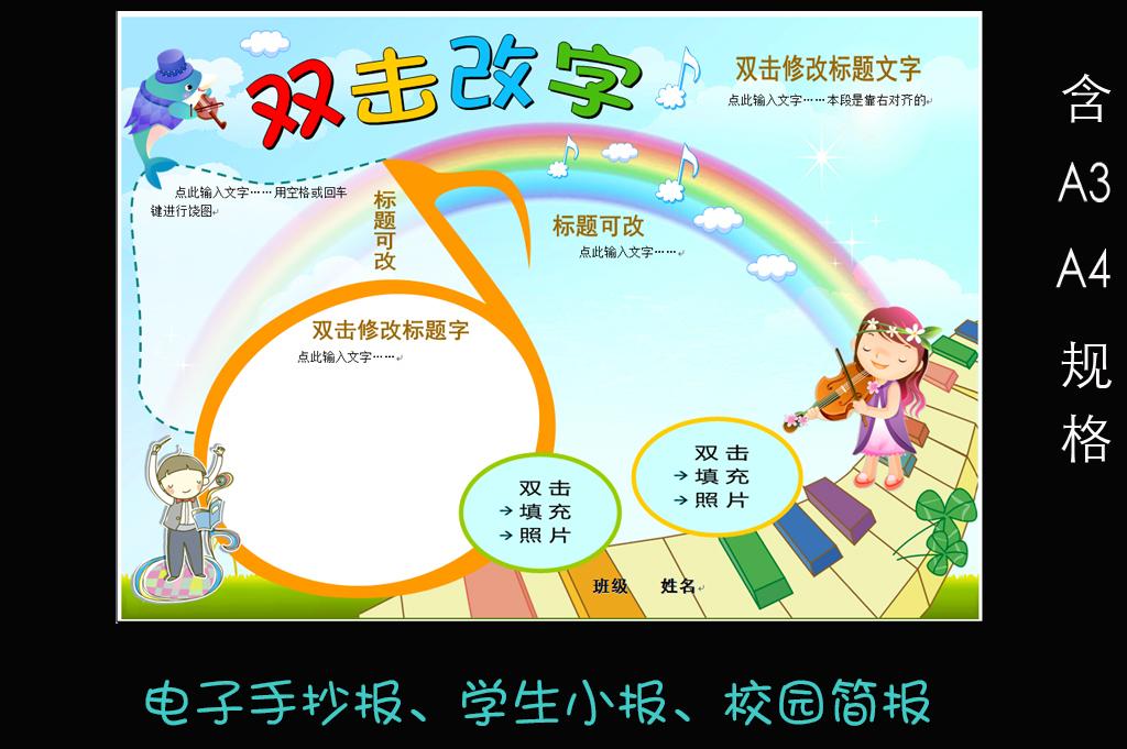 word模板电子小报音乐小报
