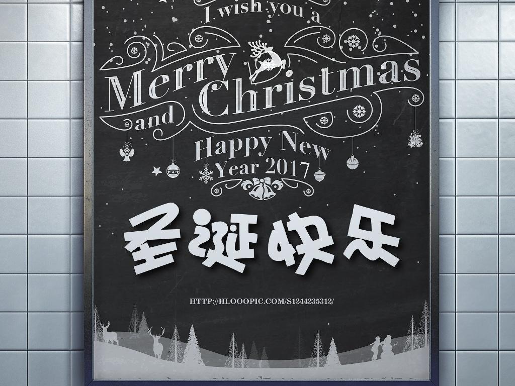黑白文艺粉笔手绘矢量创意圣诞节海报展板