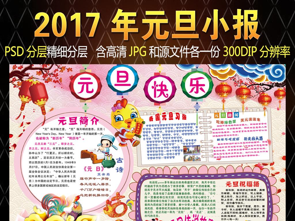 2017年元旦快乐小报春节新年手抄报图片下载psd素材 元旦手抄报
