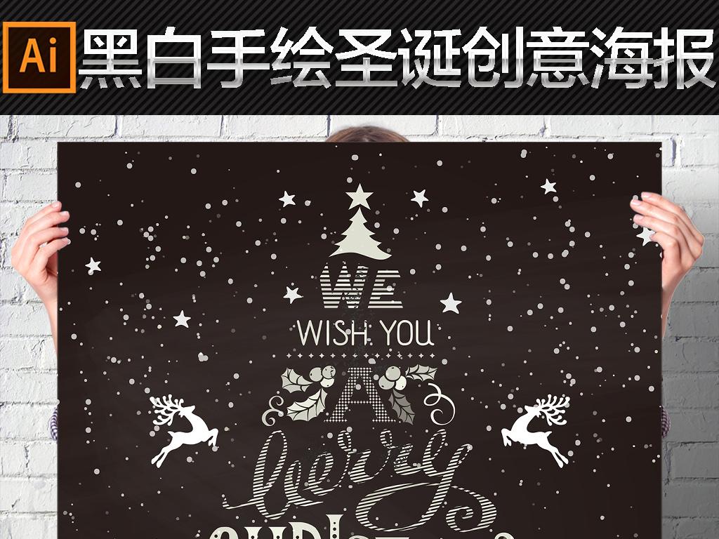 怀旧文艺黑白手绘矢量创意圣诞节海报展板