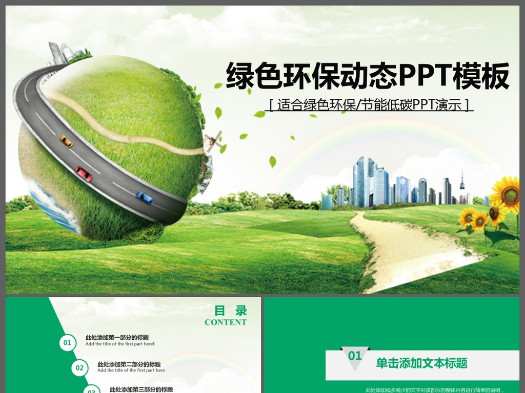ppt模板 其他ppt模板 环保公益ppt > 绿色森林保护环境环保林业绿化