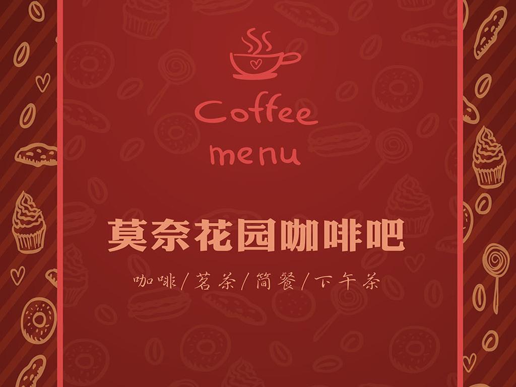 咖啡甜品简餐菜单酒水单