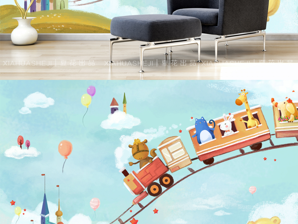 梦幻童话火车旅行手绘儿童房全屋背景墙