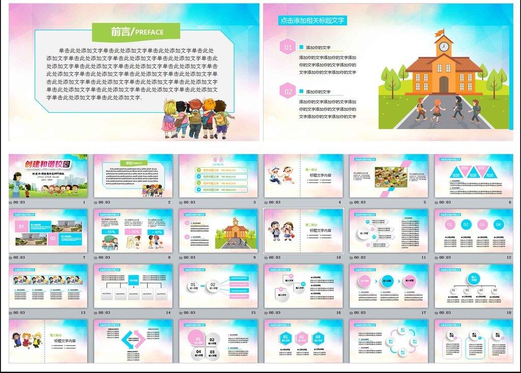创建平安和谐校园会议宣传PPT模板