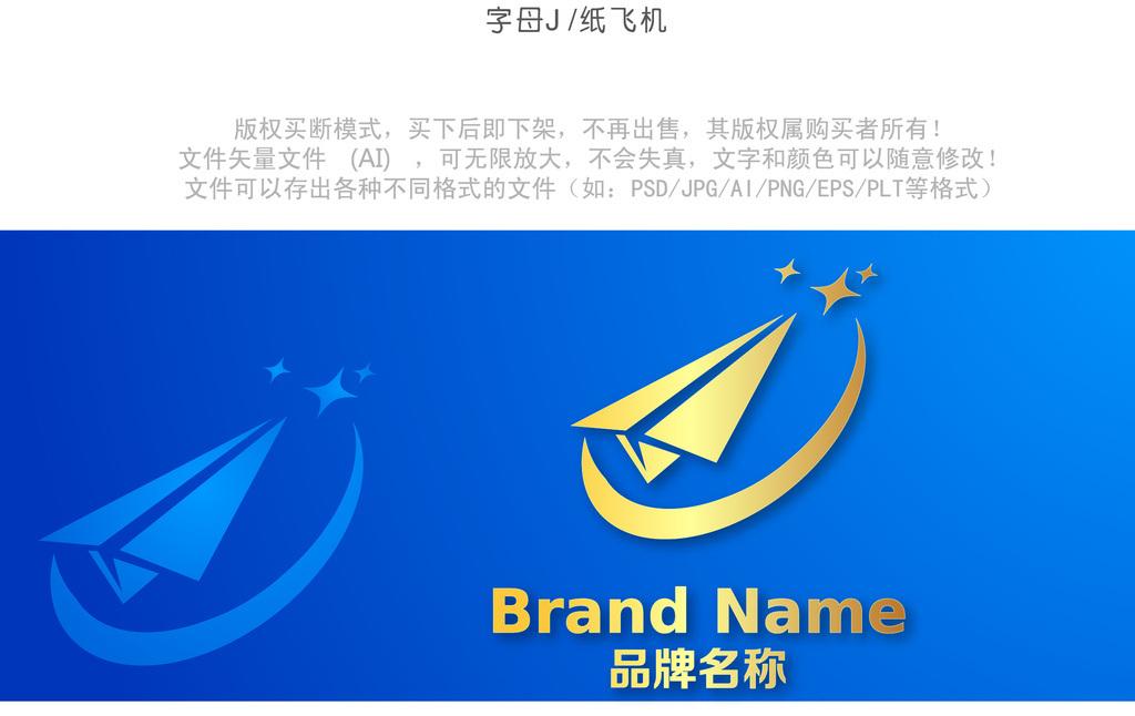纸飞机梦想远飞互联网logo设计