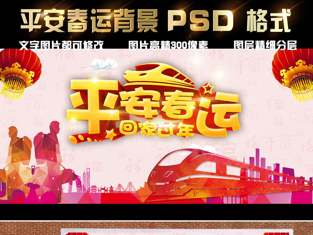 文明出行平安春运中国年展板舞台背景设计图片