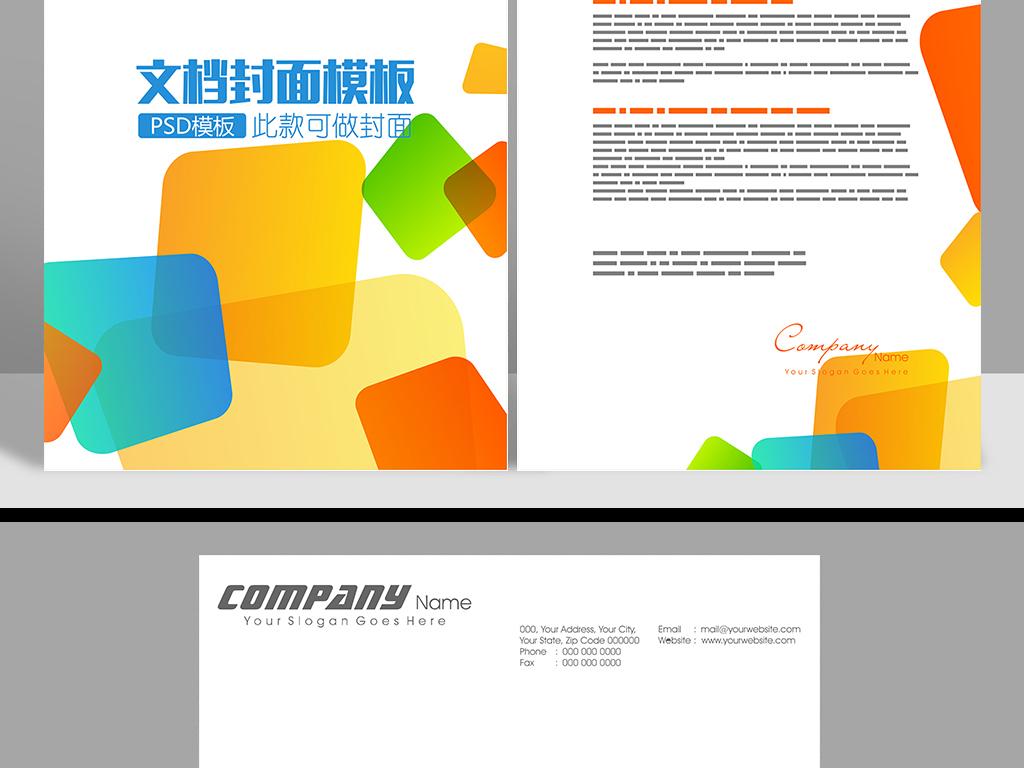 方块科技word背景信纸文档背景素材下载,作品模板源文件可以编辑替换图片