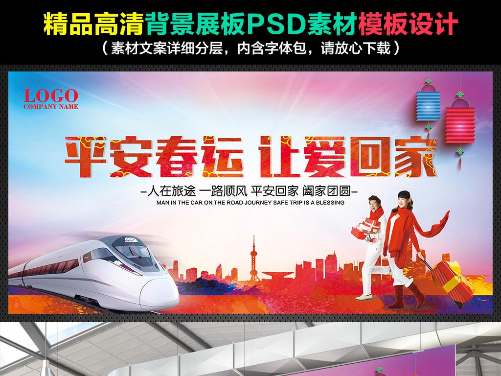 平安春运交通宣传展板