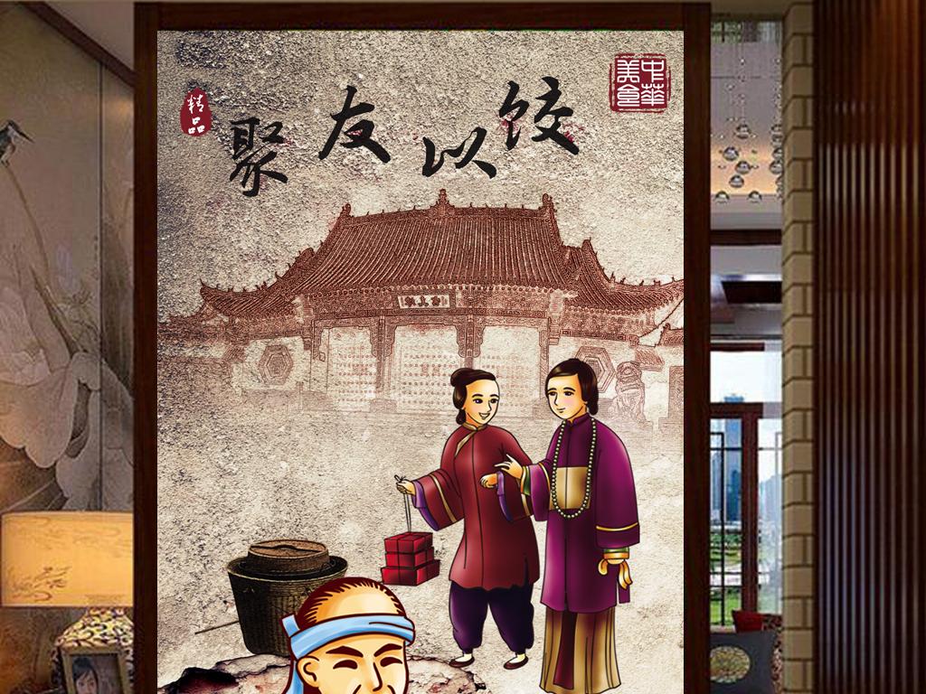 3d怀旧墙壁手绘画饺子馆工装玄关