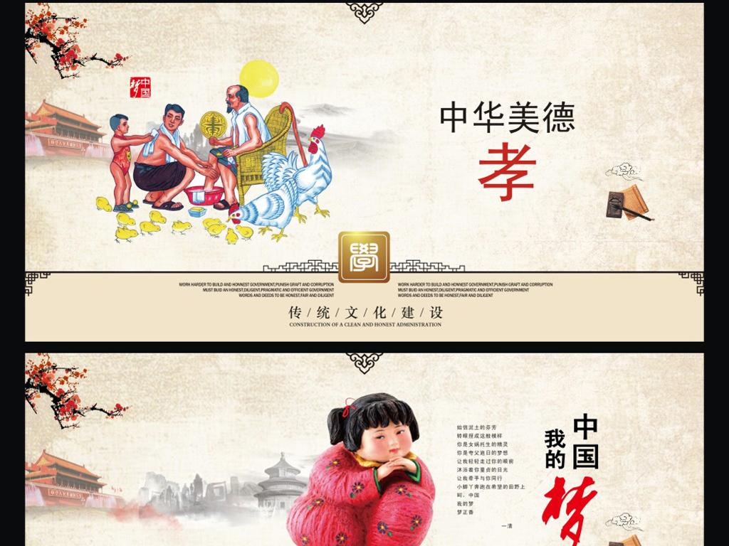 中国梦公益广告中国梦形象广告中国梦娃娃中国梦宣传