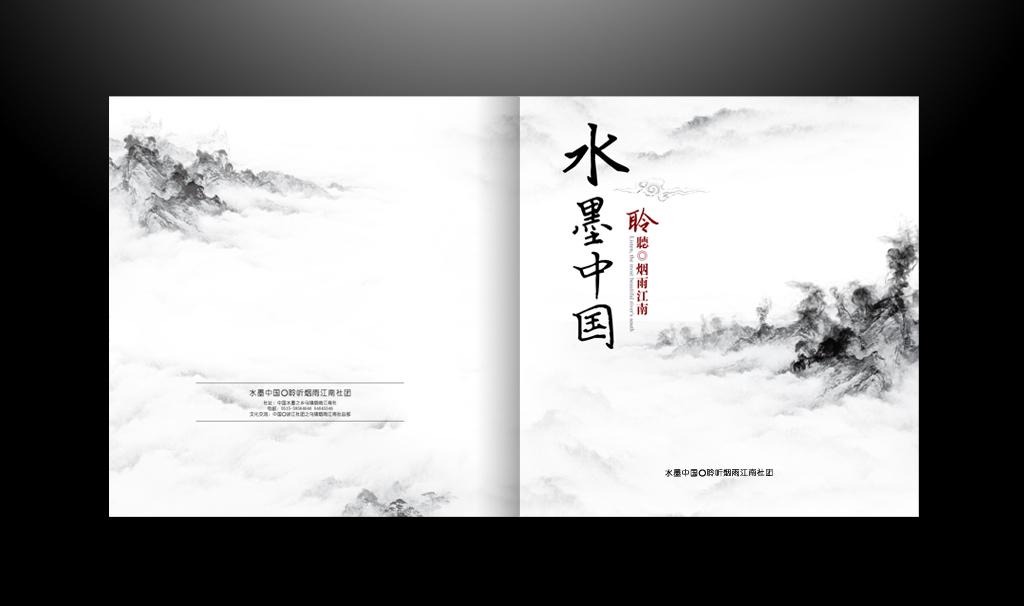 风画册封面设计