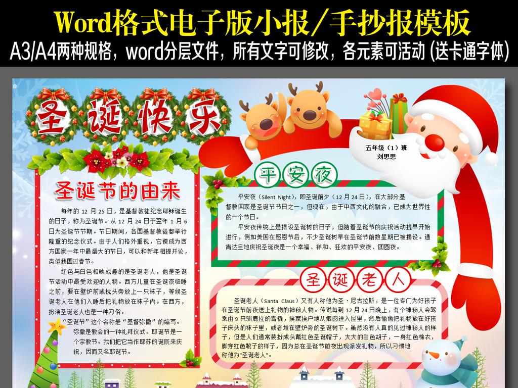word格式圣诞节小报手抄报平安夜小报