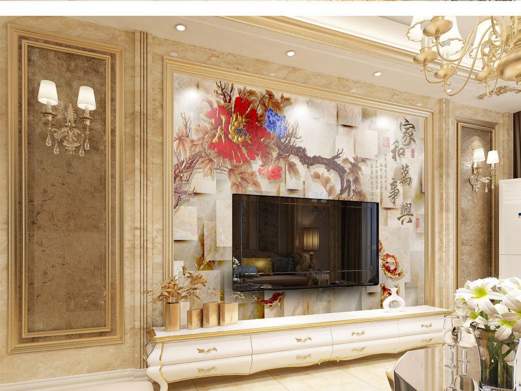 暖色系客厅背景墙效果图