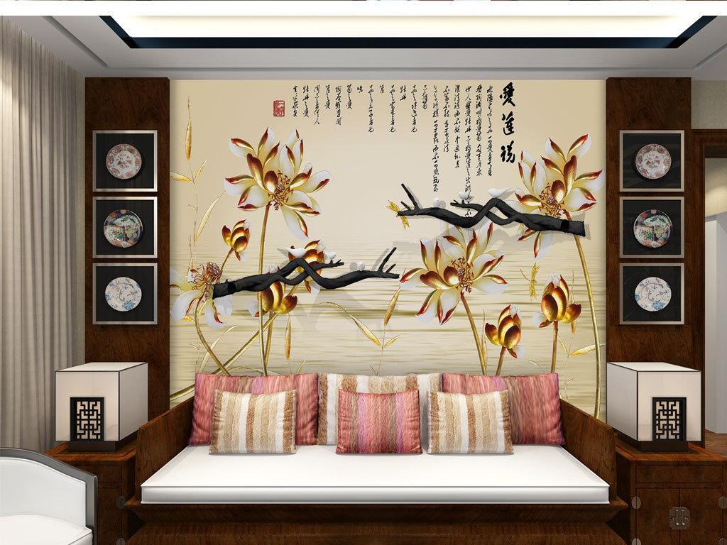 新中式沙发背景墙样机效果图片