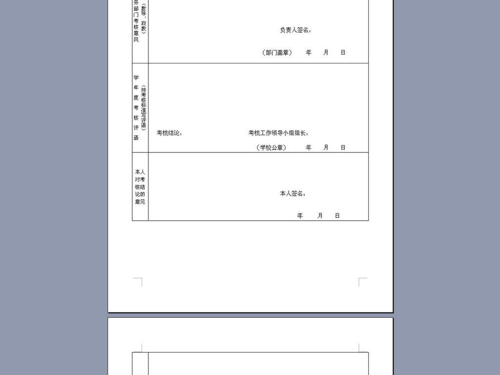 教师年度考核登记表模板下载_word|doc格式素