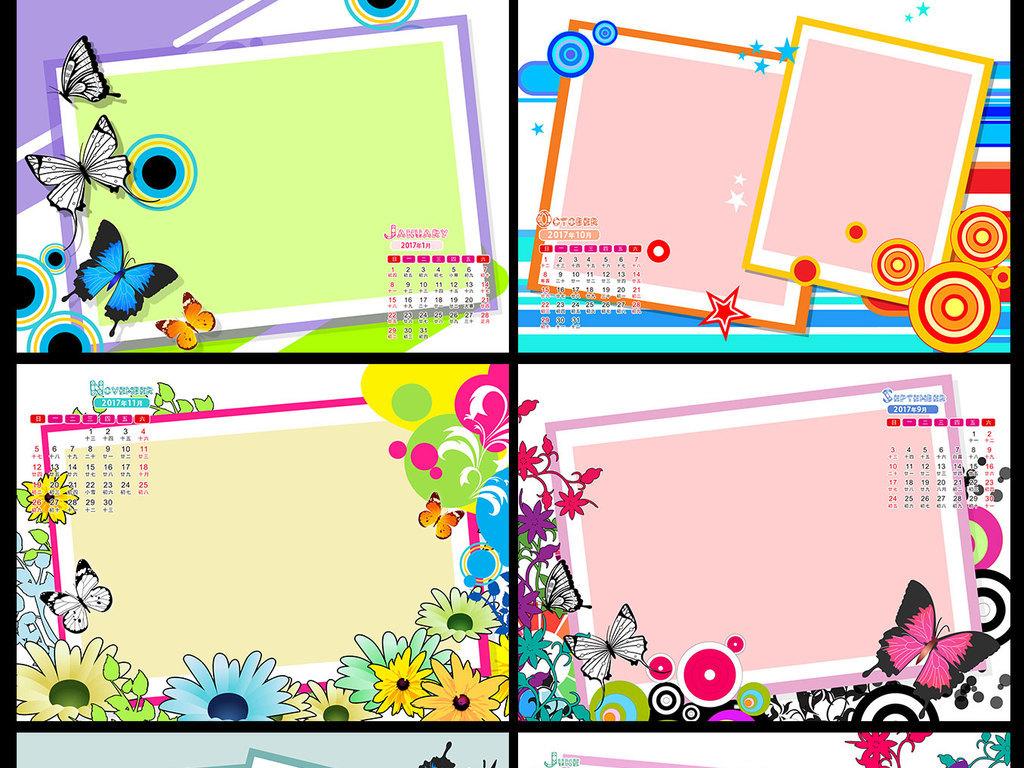 2017花卉边框相片台历设计模板