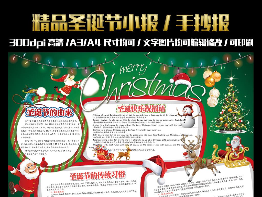 2016-12-13 16:21:46 我图网提供精品流行圣诞节电子小报手抄报素材