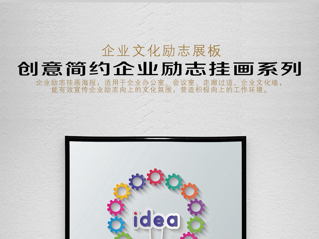 手绘创意企业励志文化展板-思想