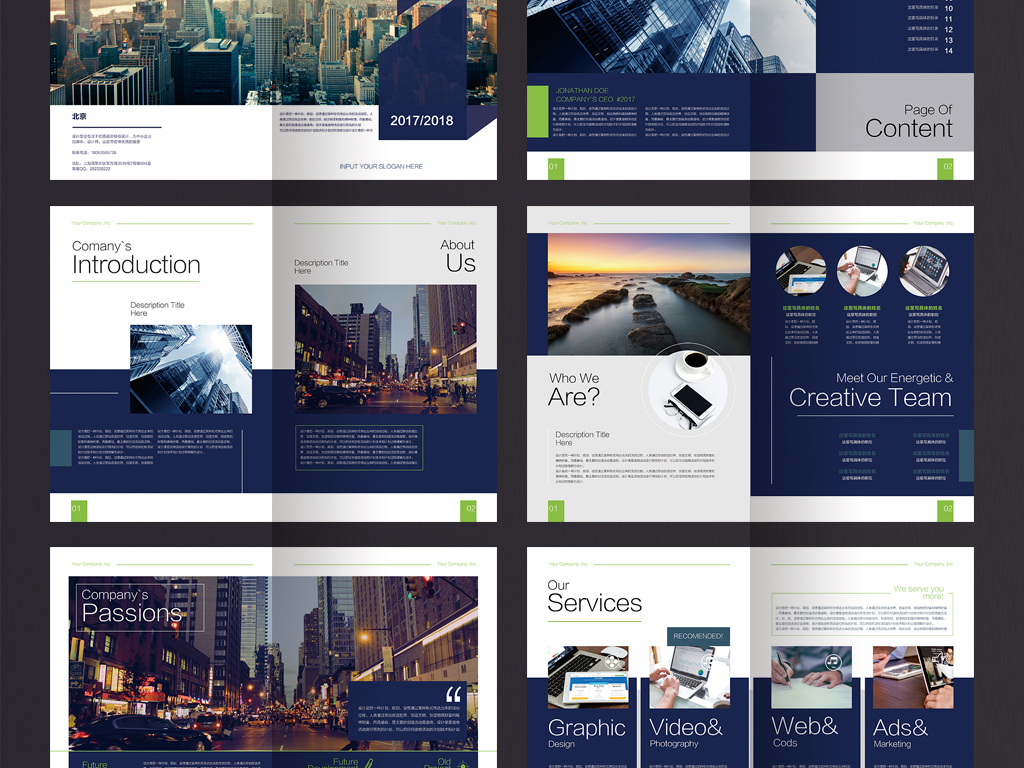 画册设计 企业画册(整套) > 2017蓝色创意企业文化画册宣传册psd模板图片