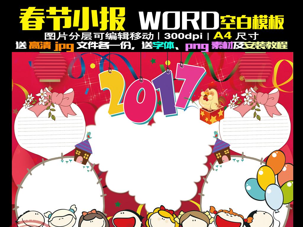 10:51 我图网提供精品流行word新年元旦春节小报手抄报空白模板素材图片