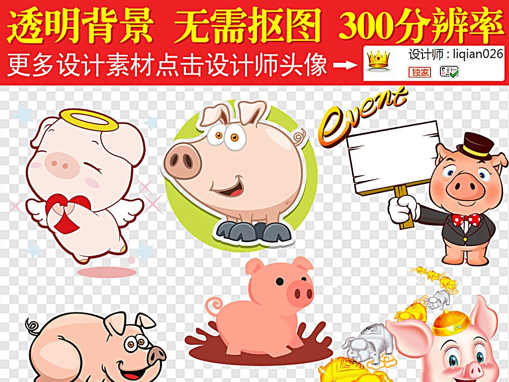 可爱的猪头猪八戒卡通小猪
