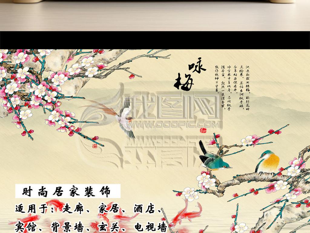 中式复古咏梅水墨梅花国画电视背景墙图片