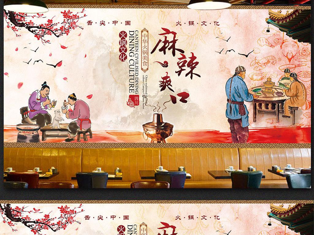 手绘中国风餐馆火锅店分层背景墙