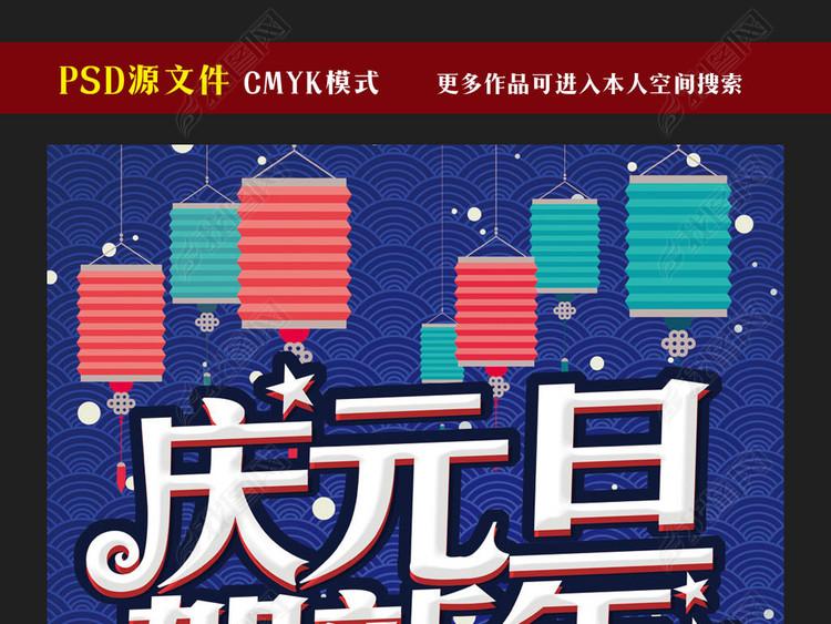 庆元旦迎新年海报设计模板