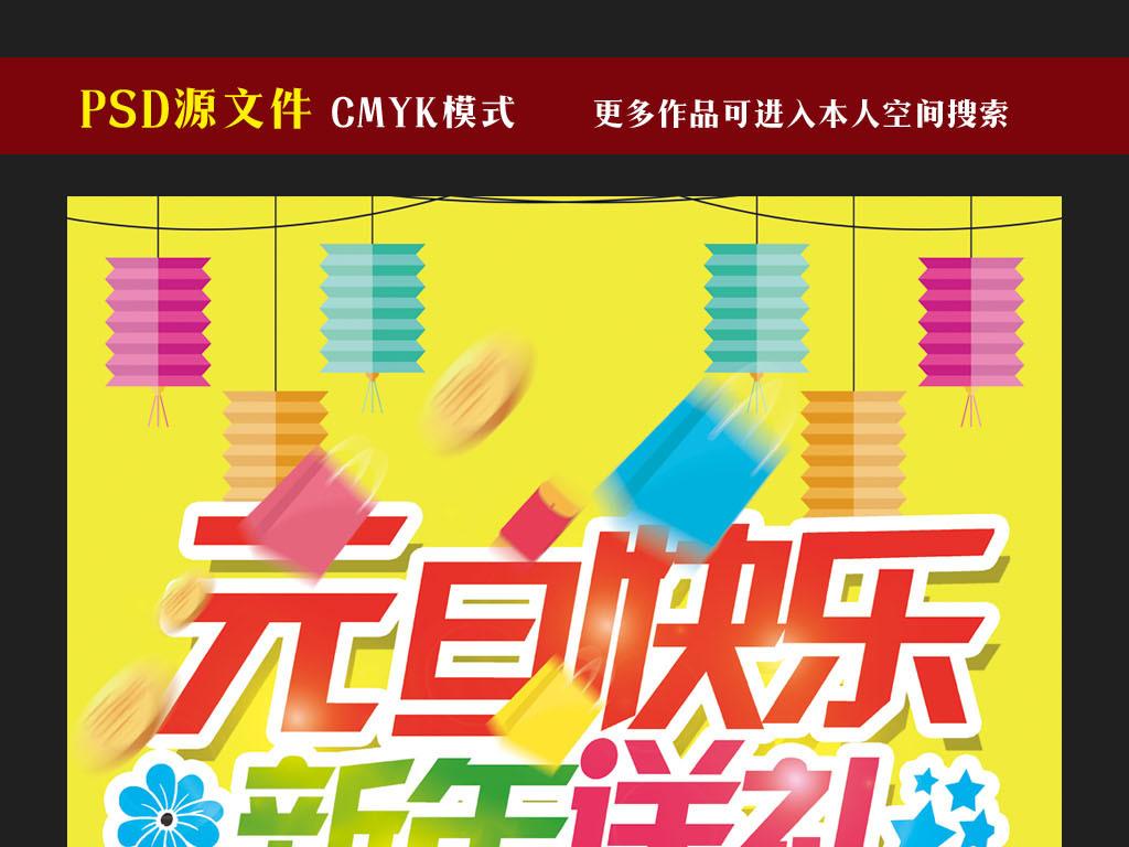 元旦快乐活动海报设计模板