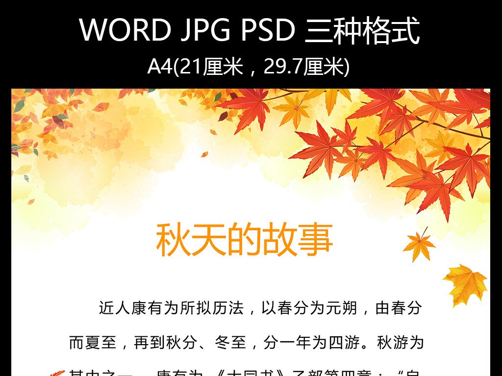 word梦幻金秋空白信纸背景图片