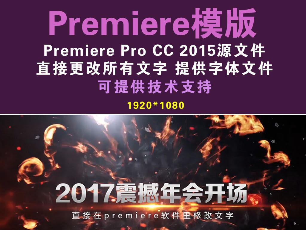 premiere模板 > 2017年震撼火焰气势宣传片头大气