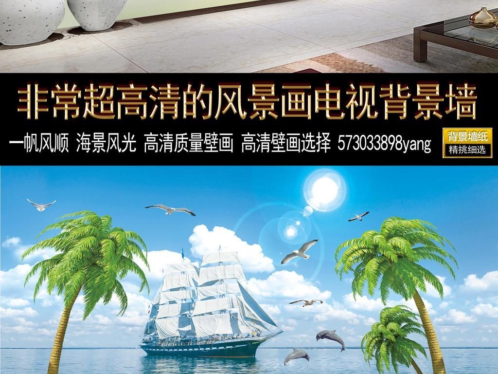 一帆风顺帆船沙滩海豚椰子树背景墙cmyk