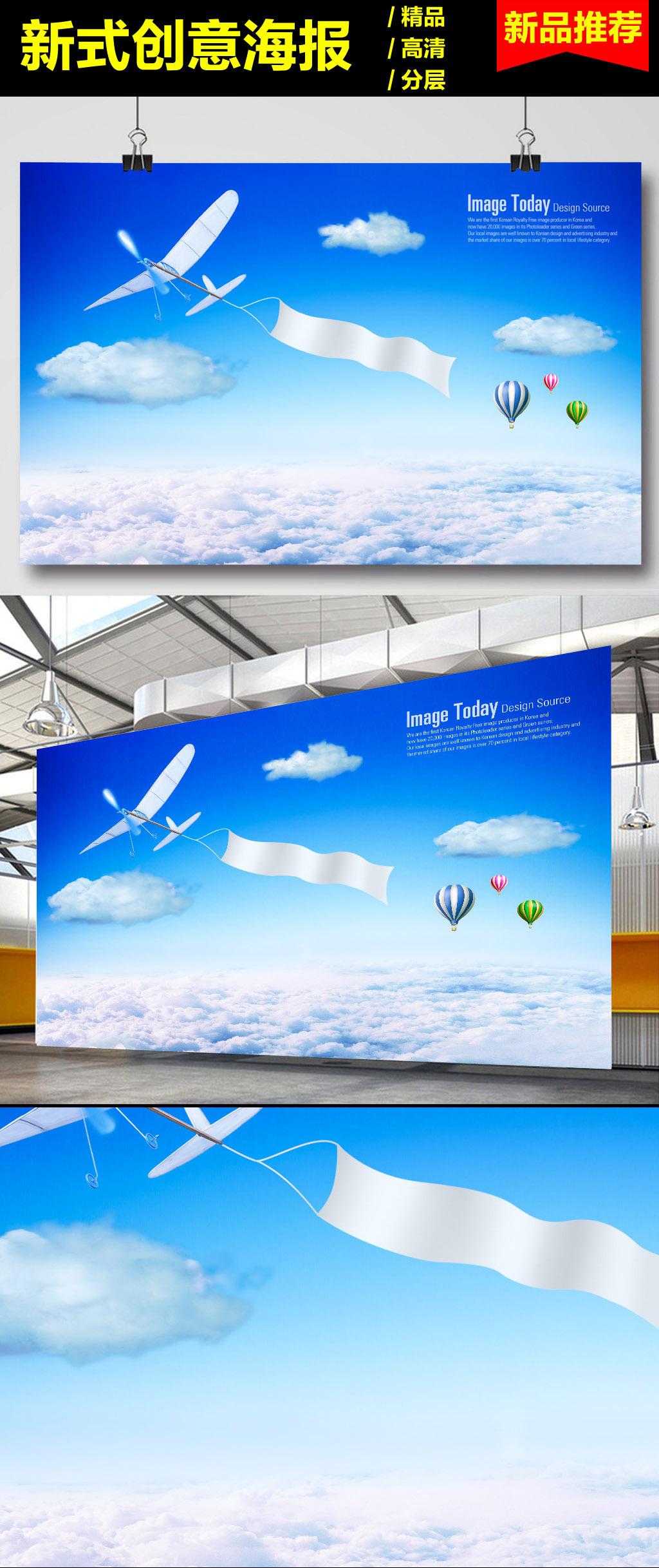 49时尚飞机彩带海报模板创意下载蓝.