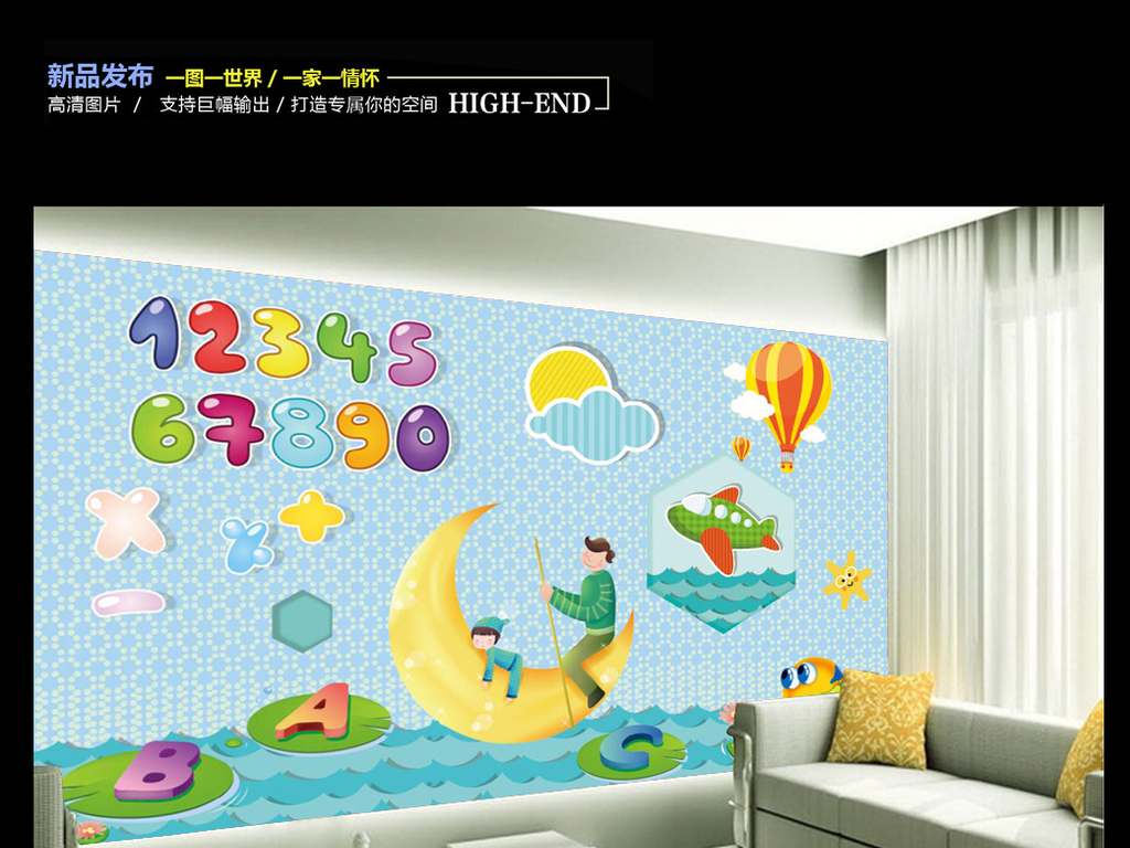 数字飞机卡通乐园背景墙(图片编号:15946329)