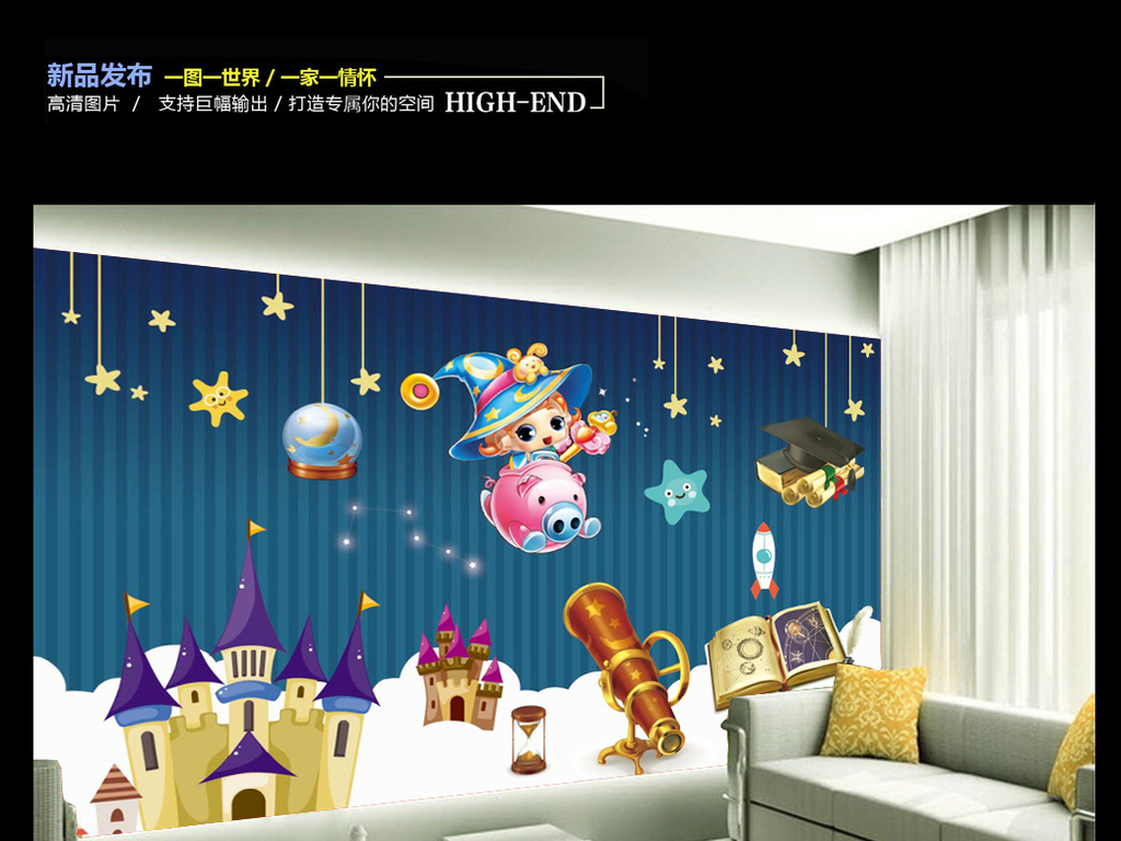 星星城堡小孩卡通背景墙
